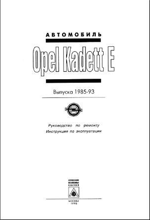 Автомобилей opel kadett e 1985 1993г выпуска