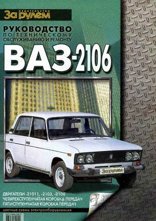 ваз-2105i 2104i. руководство по эксплуатации то и ремонту